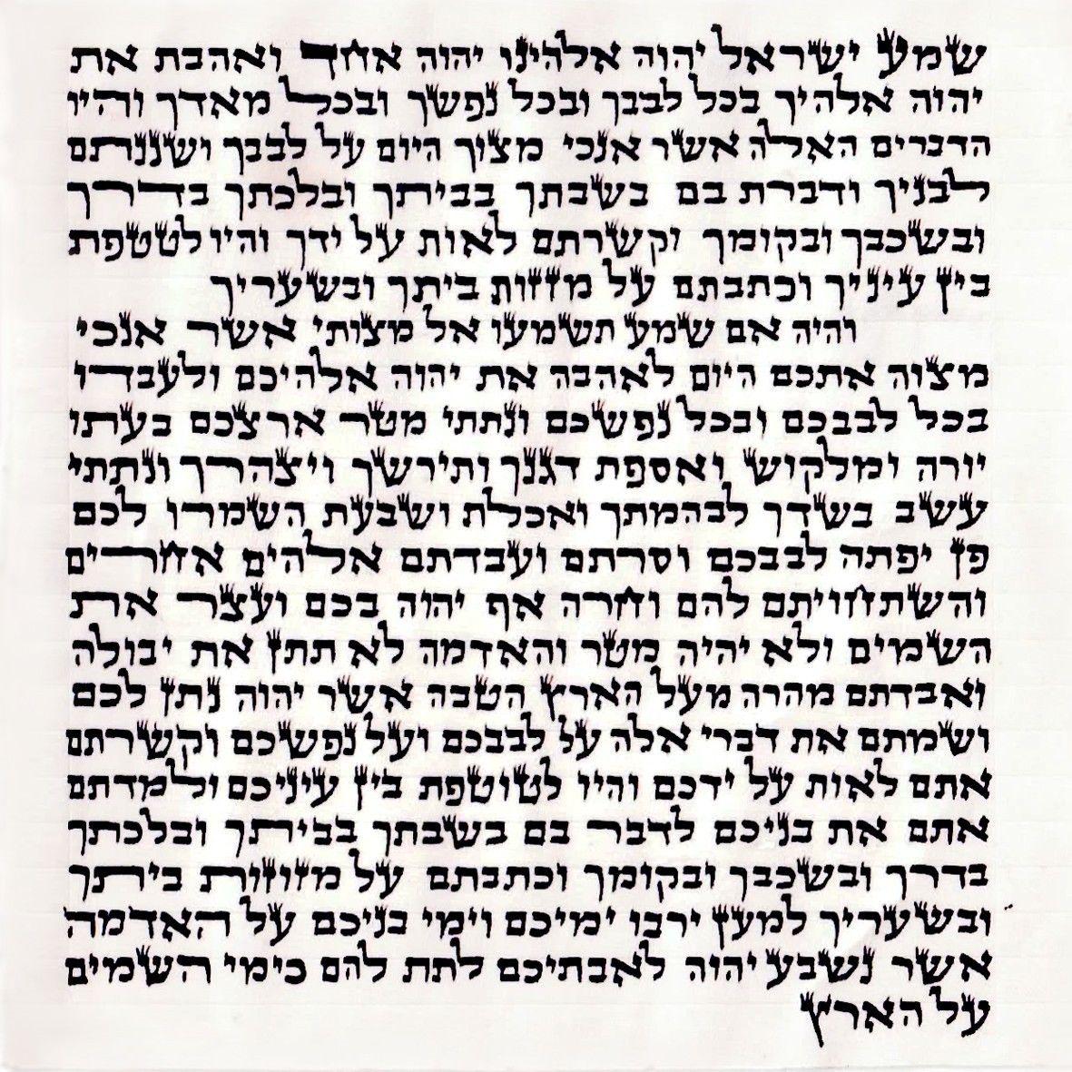 Mezuzah Shema 4 10cm Hebrew Jewish Torah Mezuzah Scroll